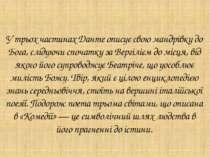 У трьох частинах Данте описує свою мандрівку до Бога, слідуючи спочатку за Ве...
