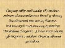 Спершу твір мав назву «Комедія», епітет «божественна» вжив у своєму досліджен...