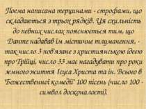 Поема написана терцинами - строфами, що складаються з трьох рядків. Ця схильн...