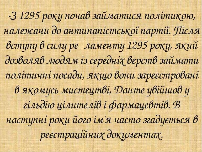 -З 1295 року почав займатися політикою, належачи до антипапістської партії. П...