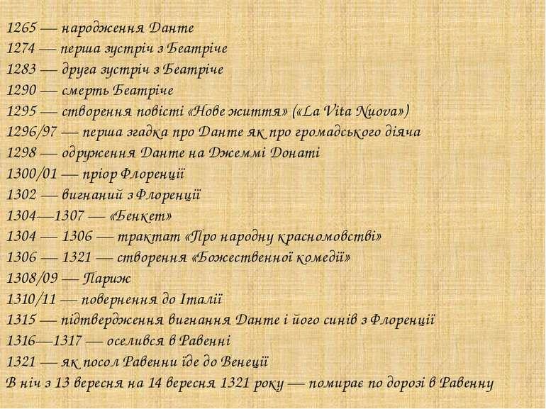 1265 — народження Данте 1274 — перша зустріч з Беатріче 1283 — друга зустріч ...