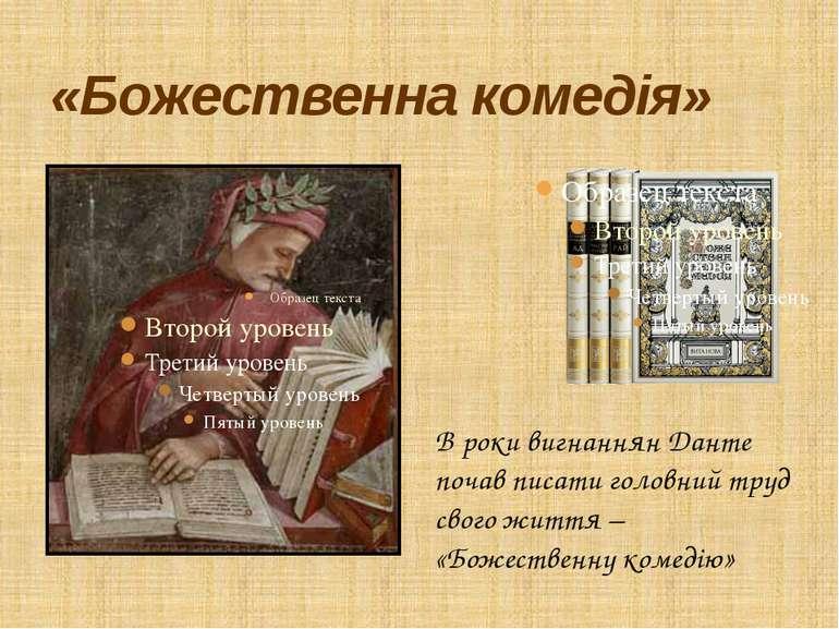 «Божественна комедія» В роки вигнаннян Данте почав писати головний труд свого...