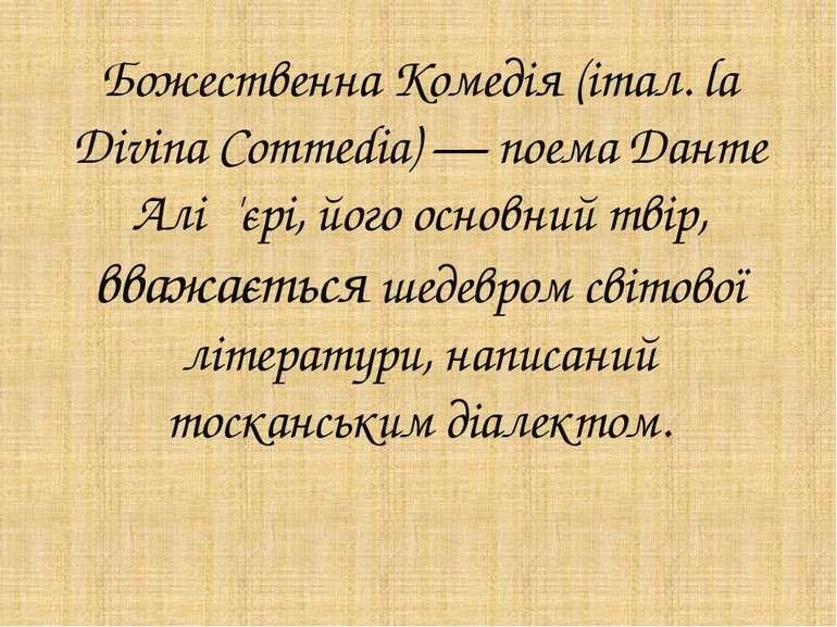 Божественна Комедія (італ. la Divina Commedia) — поема Данте Аліґ'єрі, його о...