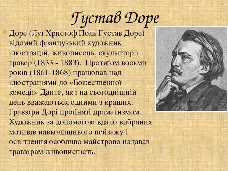 Густав Доре Доре (Луї Христоф Поль Густав Дорe) відомий французький художник ...