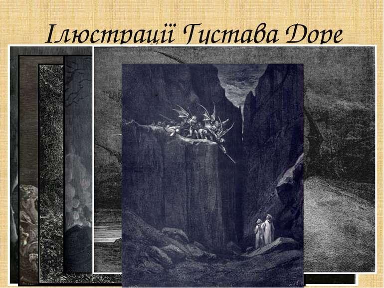 Ілюстрації Густава Доре