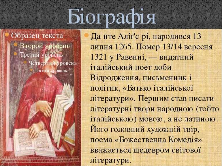 Біографія Да нте Аліґ'є рі, народився 13 липня 1265. Помер 13/14 вересня 1321...