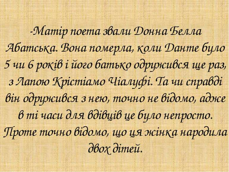 -Матір поета звали Донна Белла Абатська. Вона померла, коли Данте було 5 чи 6...