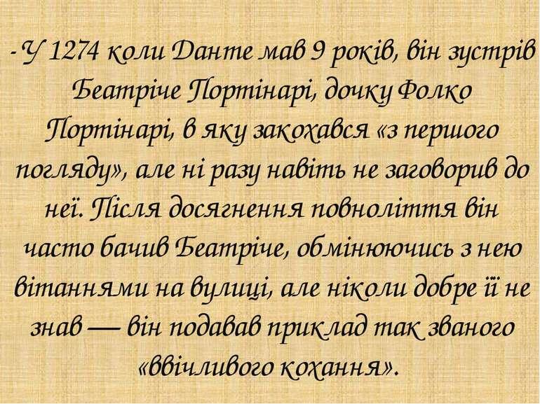 - У 1274 коли Данте мав 9 років, він зустрів Беатріче Портінарі, дочку Фолко ...