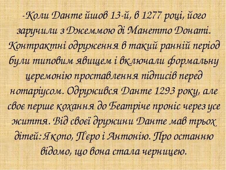 -Коли Данте йшов 13-й, в 1277 році, його заручили з Джеммою ді Манетто Донаті...