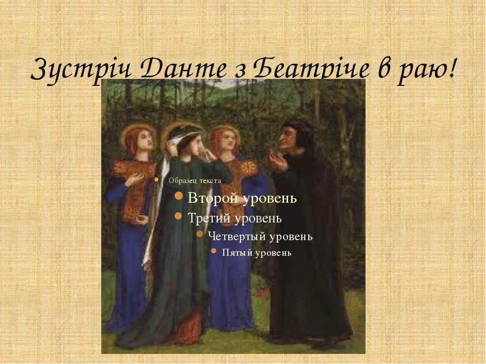 Зустріч Данте з Беатріче в раю!