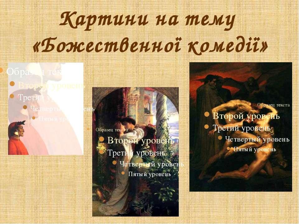 Картини на тему «Божественної комедії»