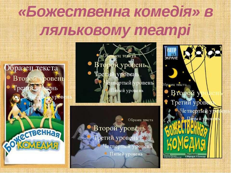 «Божественна комедія» в ляльковому театрі
