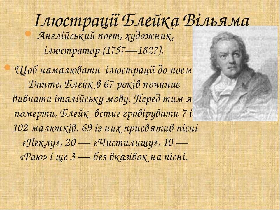 Англійський поет, художник, ілюстратор.(1757—1827). Щоб намалювати ілюстрації...