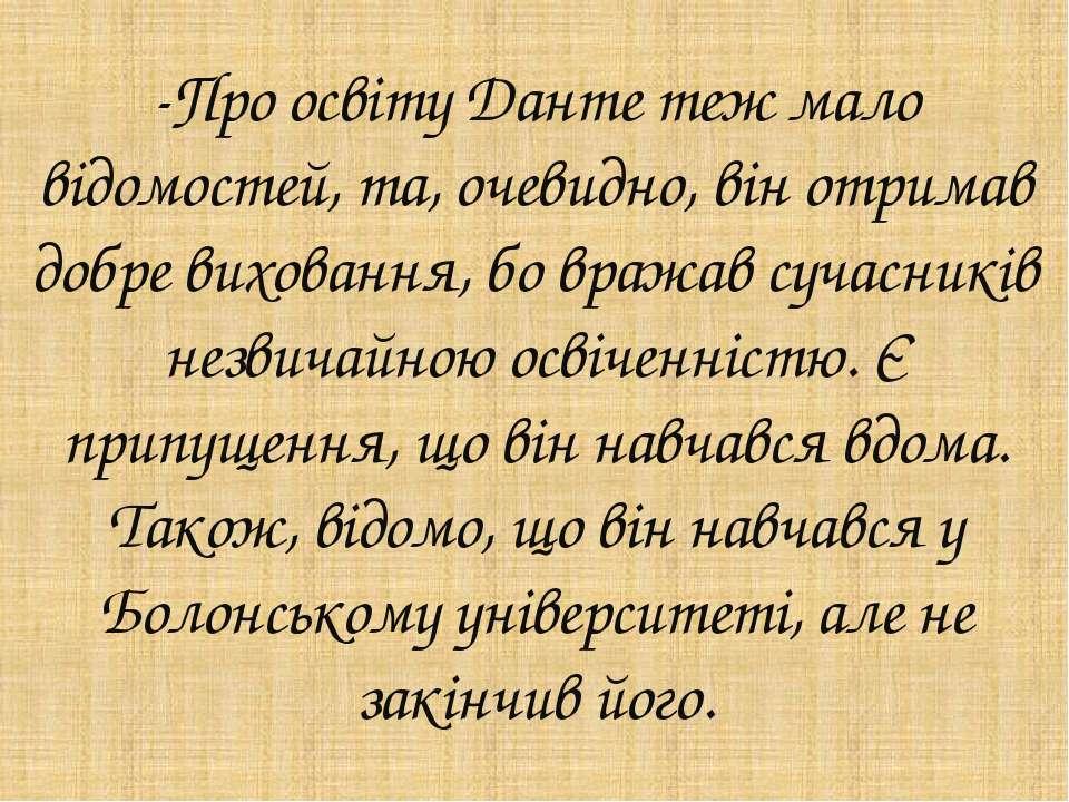 -Про освіту Данте теж мало відомостей, та, очевидно, він отримав добре вихова...