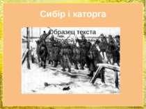 Сибір і каторга FokinaLida.75@mail.ru