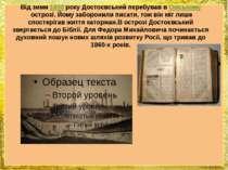 Від зими1850року Достоєвський перебував вОмськомуострозі. Йому заборонили...