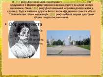 З1854року Достоєвський перебував уСемипалатинську. Він одружився з Марією ...