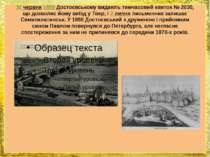 30 червня1859Достоєвському видають тимчасовий квиток №2030, що дозволяє йо...
