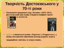 Творчість Достоєвського у 70-ті роки Починаючи працювати над«Бісами»(1870–1...