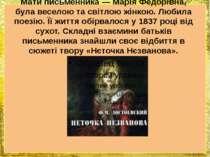 Мати письменника— Марія Федорівна, була веселою та світлою жінкою. Любила по...