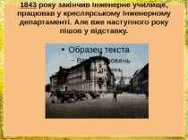 1843року закінчив Інженерне училище, працював у креслярському Інженерному де...