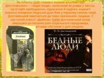 На початку1845з'явився перший власний твір Достоєвського—«Бідні люди», на...