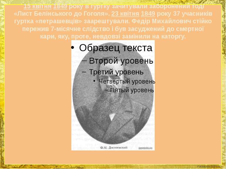 15 квітня1849року в гуртку зачитували заборонений тоді «Лист Белінського д...