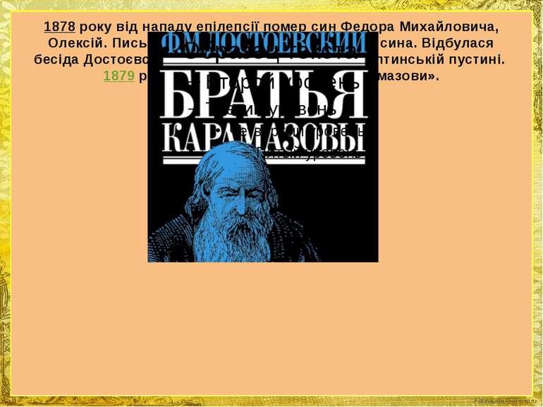 1878року від нападу епілепсії помер син Федора Михайловича, Олексій. Письмен...