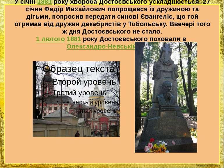 У січні1881року хвороба Достоєвського ускладнюється. 27 січня Федір Михайло...