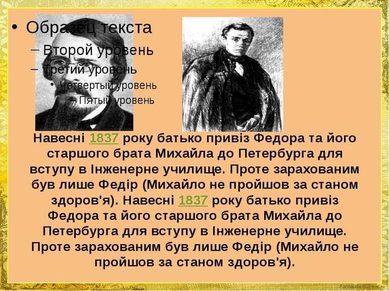 Навесні1837року батько привіз Федора та його старшого брата Михайла до Пете...