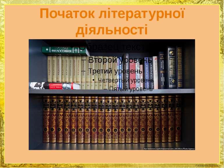 Початок літературної діяльності FokinaLida.75@mail.ru
