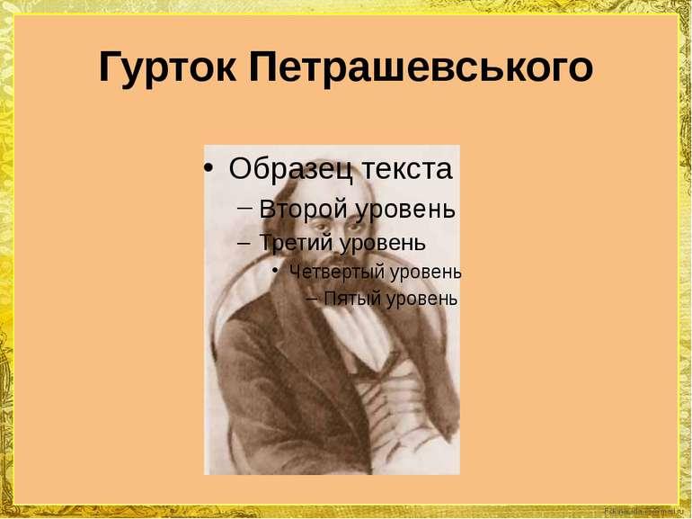 Гурток Петрашевського FokinaLida.75@mail.ru