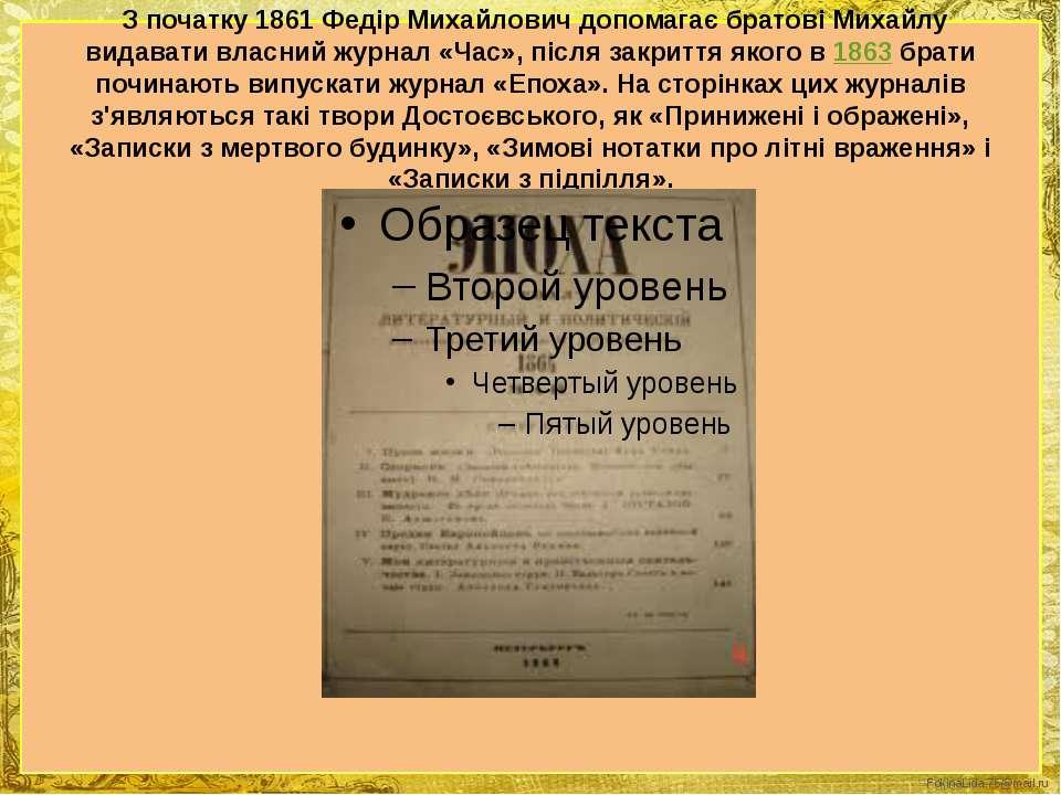 З початку 1861 Федір Михайлович допомагає братові Михайлу видавати власний ж...