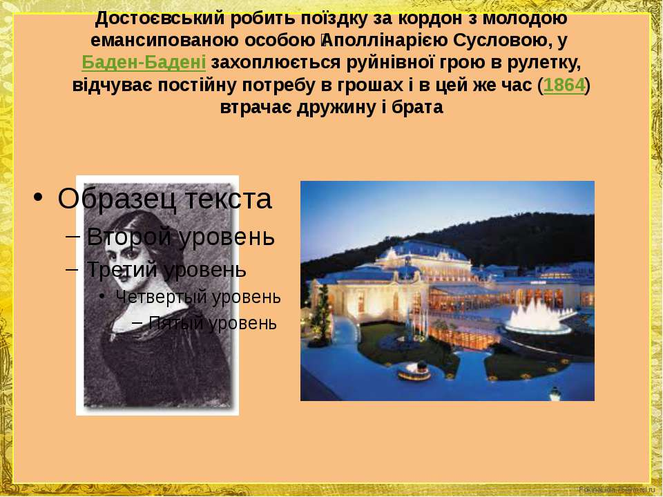 Достоєвський робить поїздку за кордон з молодою емансипованою особою Аполліна...