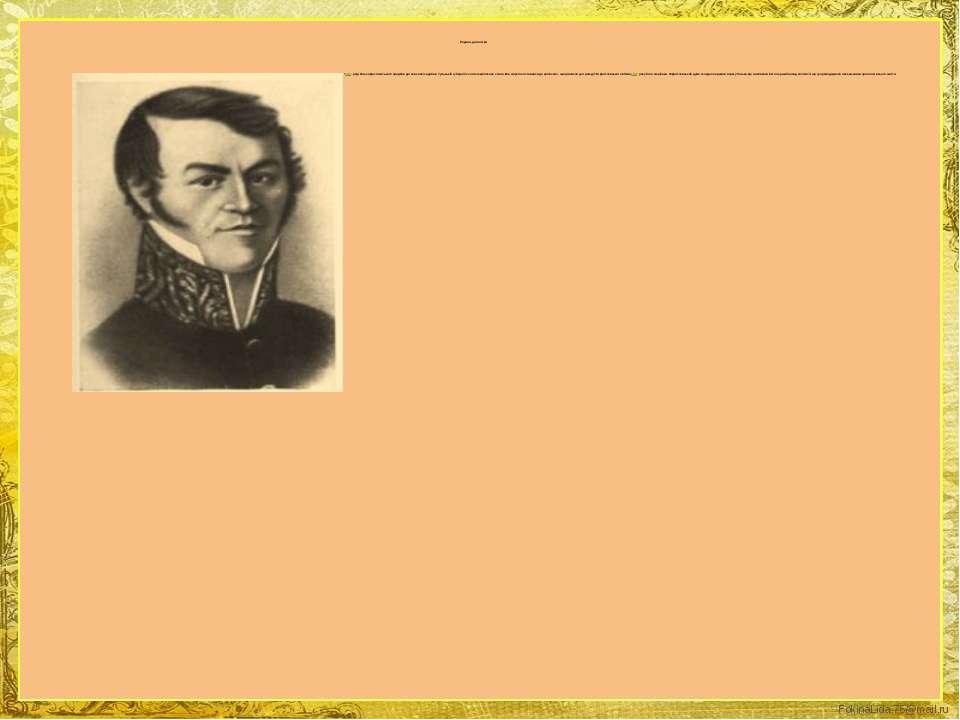 Родина, дитинство У1831році батько Достоєвського придбав дві невеликі садиб...