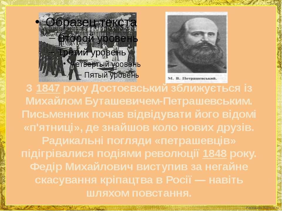 З1847року Достоєвський зближується із Михайлом Буташевичем-Петрашевським. П...