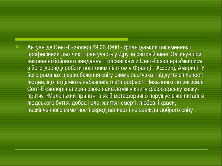 Антуан де Сент-Екзюпері 29.06.1900 - французький письменник і професійний льо...