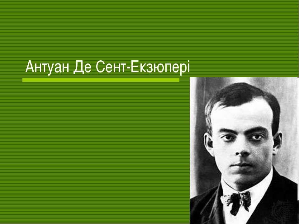 Антуан Де Сент-Екзюпері