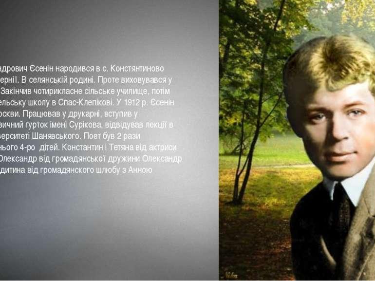 Сергій Олександрович Єсенін народився в с. Констянтиново Рязанської губернії....