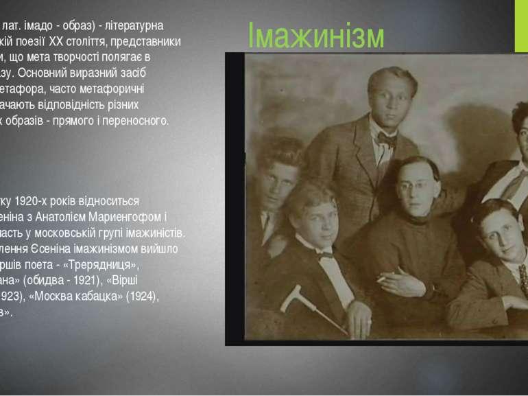 Імаженізм (від лат. імадо - образ) - літературна течія в російській поезії XX...