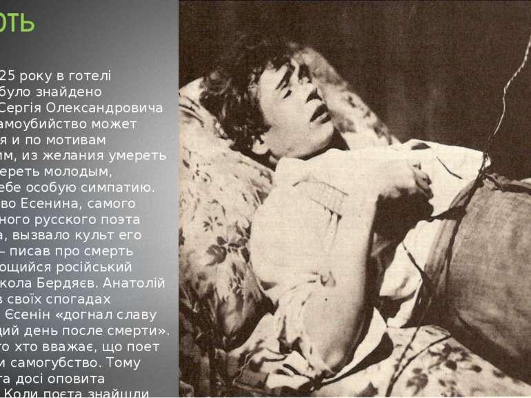 28 груня 1925 року в готелі «Англітер» було знайдено повішеним Сергія Олексан...