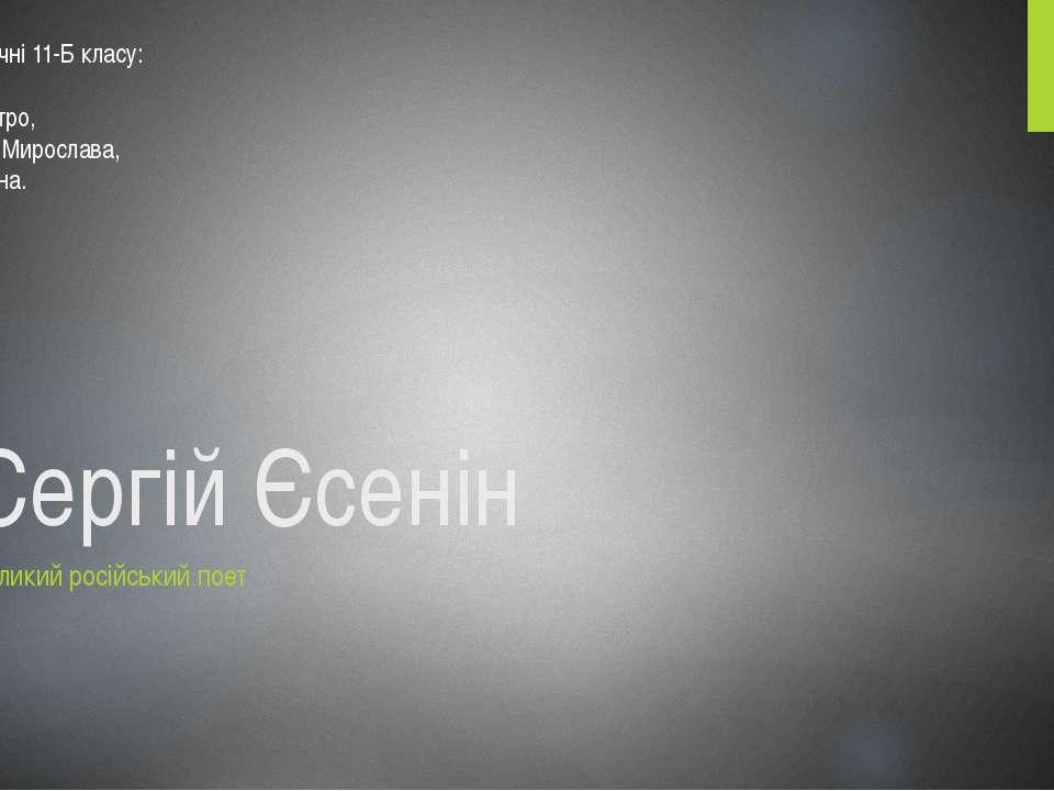 Сергій Єсенін Великий російський поет Підготували учні 11-Б класу: Ірчак Юлія...