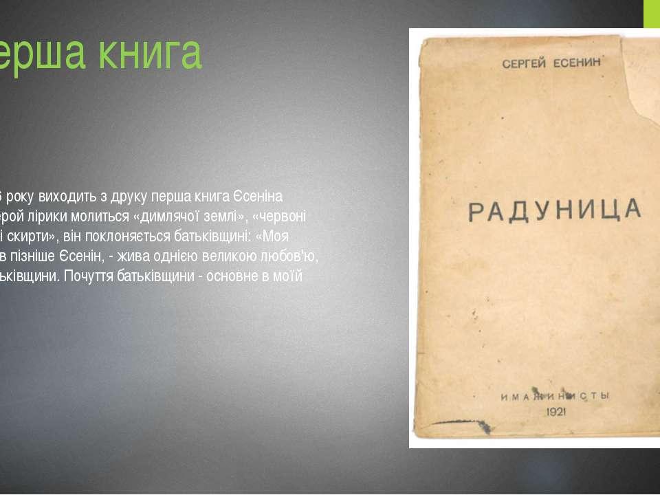На початку 1916 року виходить з друку перша книга Єсеніна «Радуниця». Герой л...