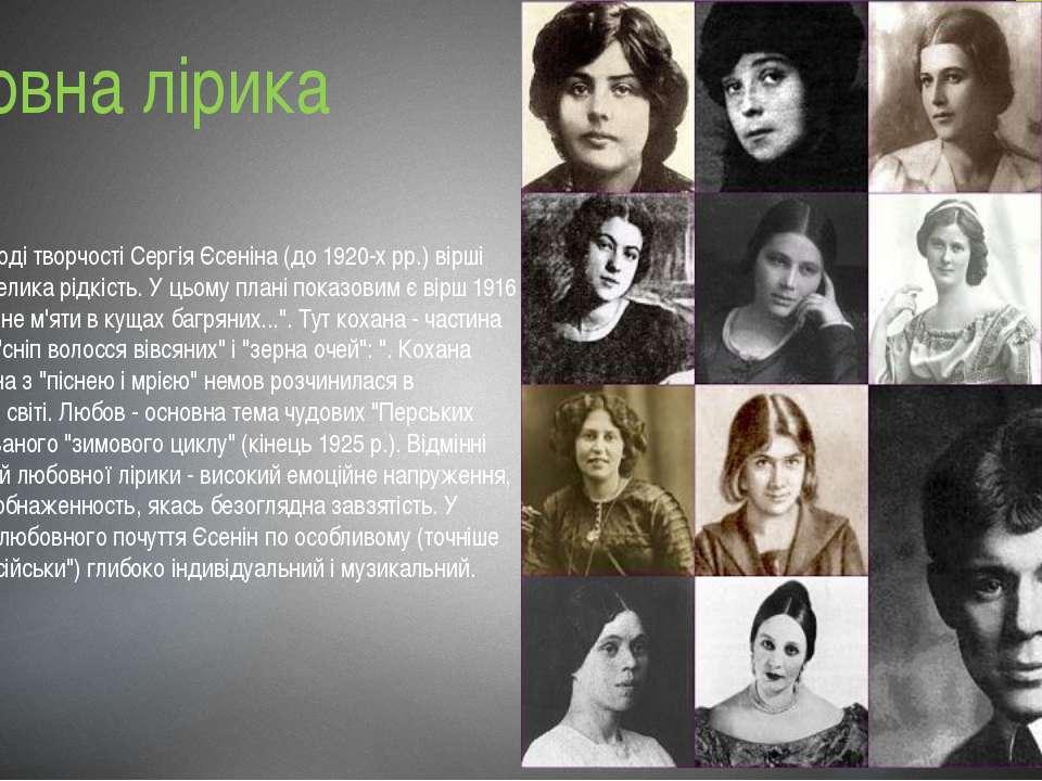 У першому періоді творчості Сергія Єсеніна (до 1920-х рр.) вірші про кохання ...