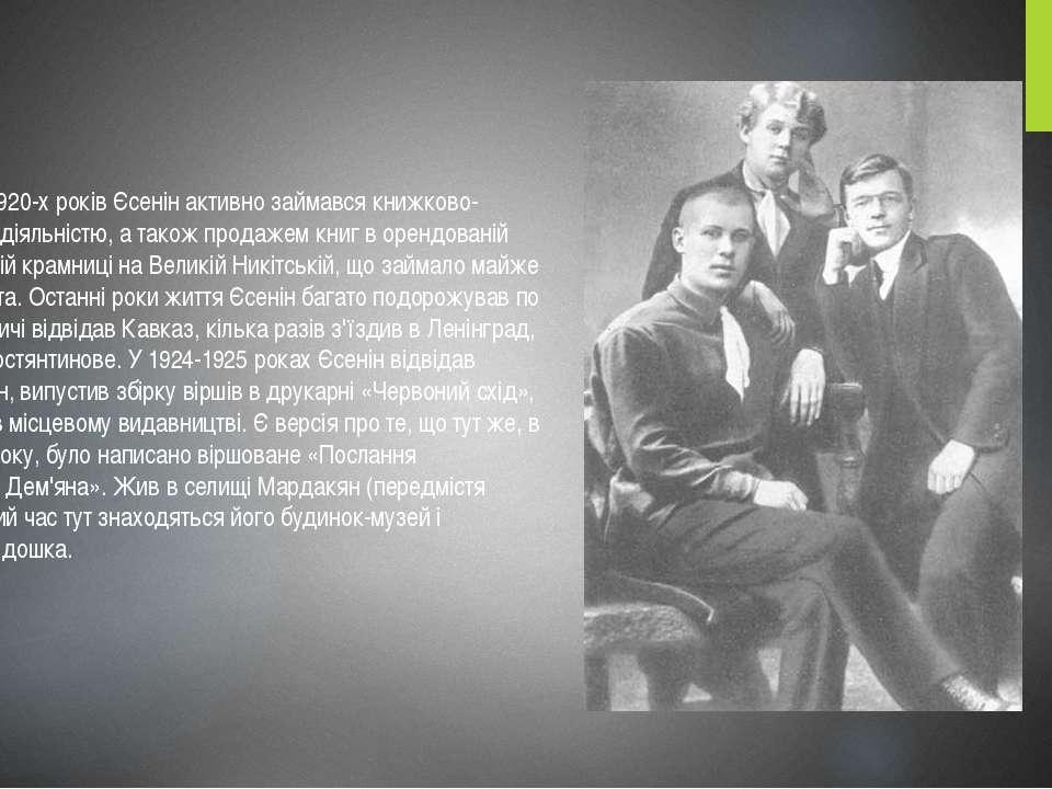 На початку 1920-х років Єсенін активно займався книжково-видавничою діяльніст...