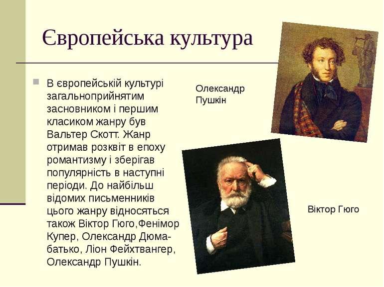 Європейська культура В європейській культурі загальноприйнятим засновником і ...