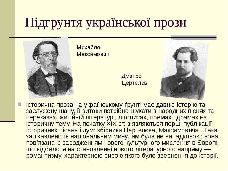 Підгрунтя української прози Історична проза на українському ґрунті має давню ...