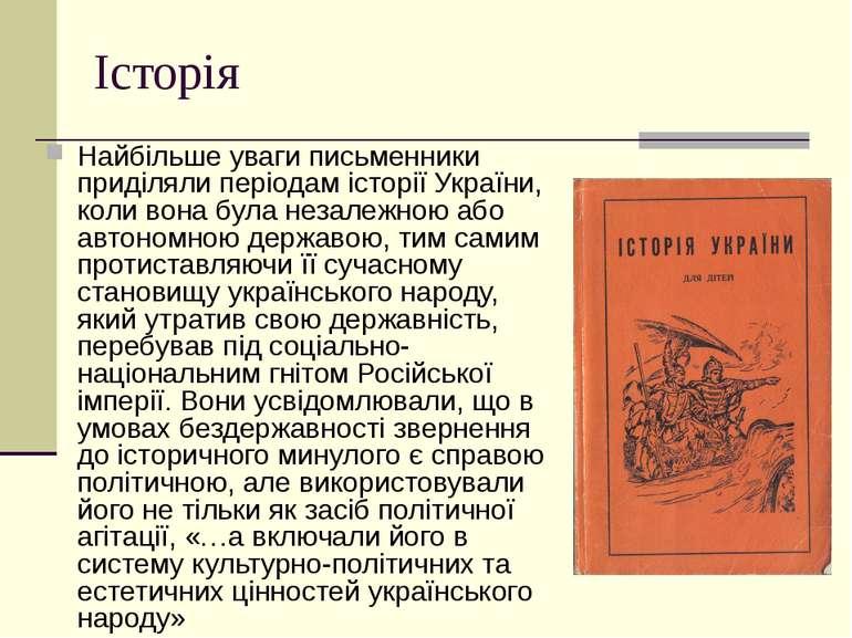 Історія Найбільше уваги письменники приділяли періодам історії України, коли ...