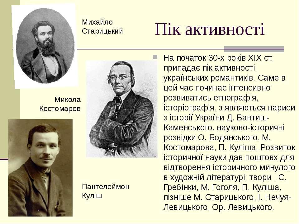 Пік активності На початок 30-х років ХІХ ст. припадає пік активності українсь...