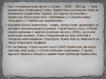 Три з половиною роки життя у столиці — 1838— 1841 pp. — були роками його літе...